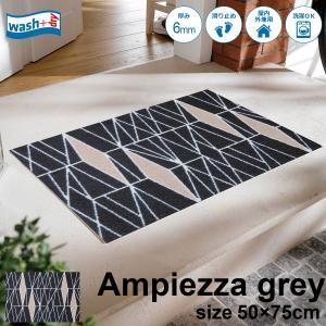 玄関マット 屋外 室内 洗える 滑り止め wash+dry   Ampiezza grey 50x75cm|kobelongtail