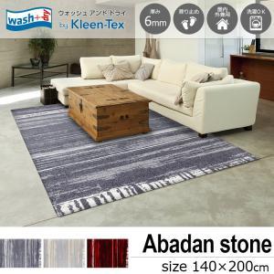 ラグ ラグマット 長方形 洗える おしゃれ wash+dry Abadan stone / sand 140×200 cm|kobelongtail