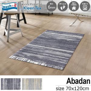 玄関マット 屋外 室内 洗える 滑り止め wash+dry Abadan stone / sand 70×120 cm kobelongtail