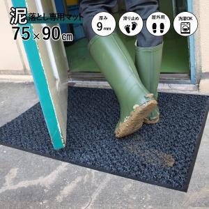 玄関マット 泥落とし 業務用 屋外 滑り止め スクレイプマットDry 75×90 cm|kobelongtail