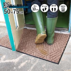 玄関マット 泥落とし 業務用 屋外 滑り止め スクレイプマットD 50×75cm  ブラウン|kobelongtail