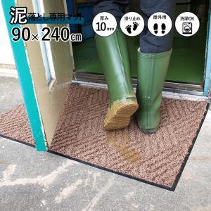 玄関マット 泥落とし 業務用 屋外 滑り止め スクレイプマットD 90×240cm  ブラウン|kobelongtail