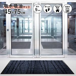 玄関マット 吸水 雨天用 吸油 業務用 屋外 屋内 室内 滑り止め スタイルマットU 45×75 cm  シルバー ブラック|kobelongtail