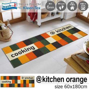 キッチンマット 洗える 滑り止め wash+dry @kitchen orange 60×180cm|kobelongtail