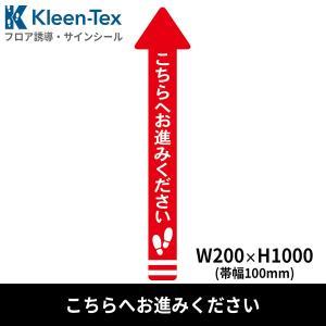 フロア誘導シール 矢印(大) こちらへお進みください 赤 200×1000mm(帯幅100mm)|kobelongtail