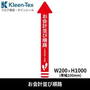 フロア誘導シール 矢印(大) お会計並び順路 赤 200×1000mm(帯幅100mm)|kobelongtail