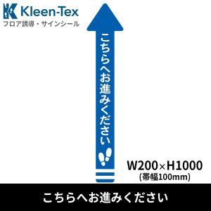 フロア誘導シール 矢印(大) こちらへお進みください 青 200×1000mm(帯幅100mm)|kobelongtail