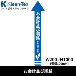 フロア誘導シール 矢印(大) お会計並び順路 青 200×1000mm(帯幅100mm)|kobelongtail