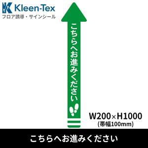 フロア誘導シール 矢印(大) こちらへお進みください 緑 200×1000mm(帯幅100mm)|kobelongtail
