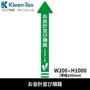 フロア誘導シール 矢印(大) お会計並び順路 緑 200×1000mm(帯幅100mm)|kobelongtail