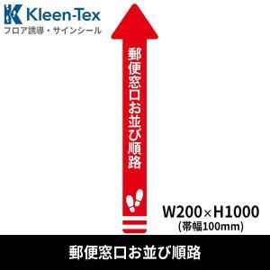 フロア誘導シール 矢印(大) 郵便窓口お並び順路 赤 200×1000mm(帯幅100mm)|kobelongtail