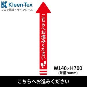 フロア誘導シール 矢印(小) こちらへお進みください 赤 140×700mm(帯幅70mm)|kobelongtail
