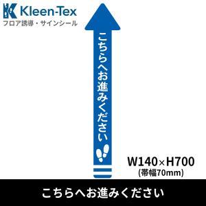 フロア誘導シール 矢印(小) こちらへお進みください 青 140×700mm(帯幅70mm)|kobelongtail