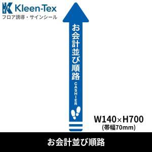 フロア誘導シール 矢印(小) お会計並び順路 青 140×700mm(帯幅70mm)|kobelongtail