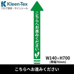 フロア誘導シール 矢印(小) こちらへお進みください 緑 140×700mm(帯幅70mm)|kobelongtail