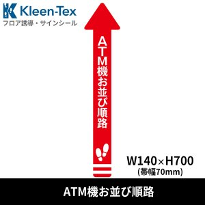 フロア誘導シール 矢印(小) ATM機お並び順路 赤 140×700mm(帯幅70mm)|kobelongtail