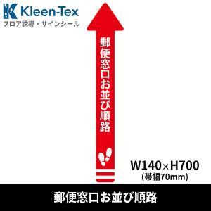 フロア誘導シール 矢印(小) 郵便窓口お並び順路 赤 140×700mm(帯幅70mm)|kobelongtail