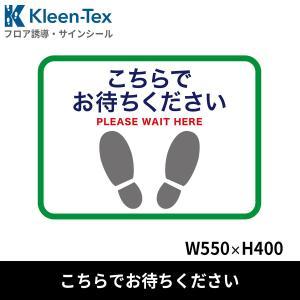 フロア誘導シール 足型四角(大) こちらでお待ちください 緑 550×400mm|kobelongtail