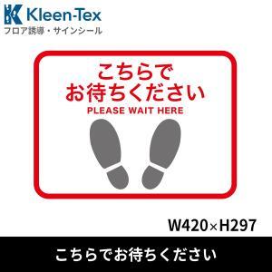 フロア誘導シール 足型四角(小) こちらでお待ちください 赤 420×297mm|kobelongtail