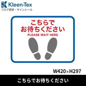 フロア誘導シール 足型四角(小) こちらでお待ちください 青 420×297mm|kobelongtail