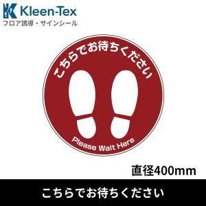 フロア誘導シール 足型丸(大) こちらでお待ちください えんじ Φ400mm|kobelongtail