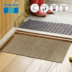 玄関マット Turtle Mat (タートルマット) Plain Fawn 50×75cm|kobelongtail
