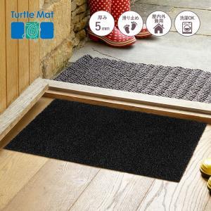 玄関マット Turtle Mat (タートルマット) Plain Graphite 50×75cm|kobelongtail