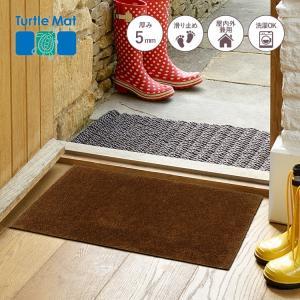 玄関マット Turtle Mat (タートルマット) Plain Hazelnut 50×75cm|kobelongtail