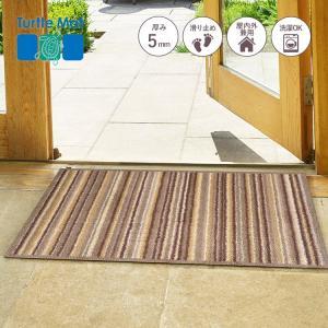 玄関マット Turtle Mat (タートルマット) TM Sandstone Stripe 60×85cm|kobelongtail