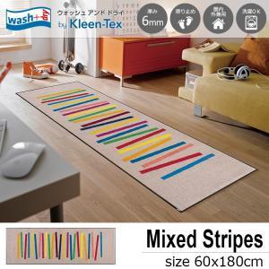 キッチンマット 洗える 滑り止め wash+dry Mixed Stripes 60×180cm|kobelongtail