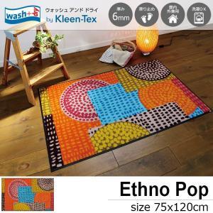 玄関マット 屋外 室内 洗える 滑り止め wash+dry Ethno Pop 75×120cm|kobelongtail