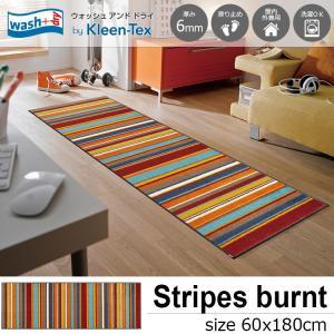 キッチンマット 洗える 滑り止め wash+dry Stripes burnt orange 60×180cm|kobelongtail