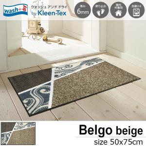 玄関マット 屋外 室内 洗える 滑り止め wash+dry Belgo beige 50×75cm|kobelongtail