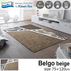 玄関マット 屋外 室内 洗える 滑り止め wash+dry Belgo beige 75×120cm|kobelongtail