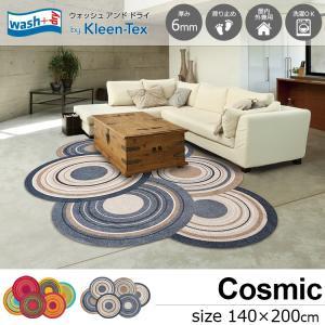 ラグマット Cosmic Colours / Cosmic Colours nature 140×200 cm|kobelongtail