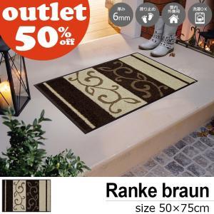 玄関マット 屋外 室内 洗える 滑り止め wash+dry Ranke braun 50×75cmの写真