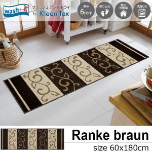 キッチンマット 洗える 滑り止め wash+dry Ranke braun 60×180cm|kobelongtail