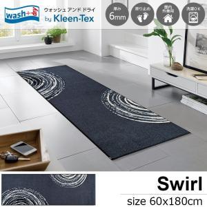 キッチンマット 洗える 滑り止め wash+dry Swirl 60×180cm|kobelongtail