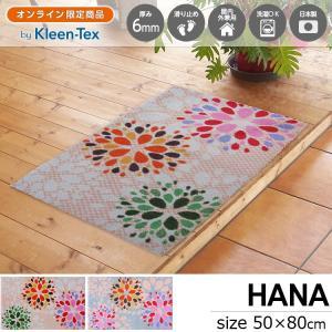 玄関マット 屋外 室内 洗える 滑り止め Hana -花- ベージュ/グレー 50 x 80cm|kobelongtail
