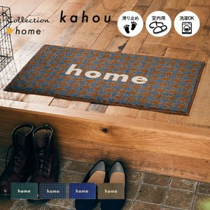 玄関マット 屋内用 kahou home 45×75cm|kobelongtail