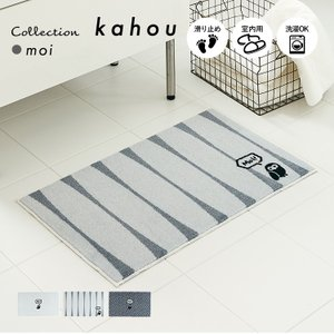 玄関マット 屋内用 kahou Moi! 45×75cm|kobelongtail