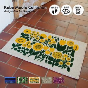 玄関マット 屋内用 Kobe Design Collection 45×75cm|kobelongtail