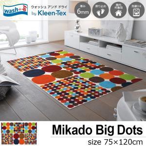 玄関マット 屋外 室内 洗える 滑り止め wash+dry Mikado Big Dots 75×120cm kobelongtail