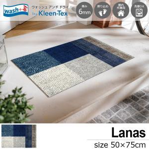玄関マット 屋外 室内 洗える 滑り止め wash+dry Lanas 50×75cm|kobelongtail