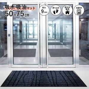 玄関マット 吸水 雨天用 吸油 業務用 屋外 屋内 室内 滑り止め スタイルマットU 50×75 cm  シルバー ブラック|kobelongtail