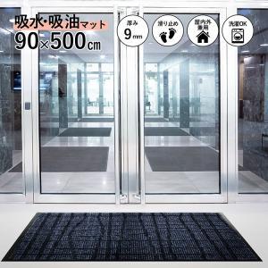 玄関マット 吸水 雨天用 吸油 業務用 屋外 屋内 室内 滑り止め スタイルマットU 90×500 cm  シルバー ブラック|kobelongtail