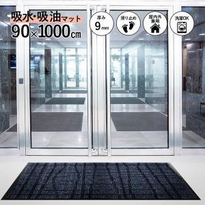 玄関マット 吸水 雨天用 吸油 業務用 屋外 屋内 室内 滑り止め スタイルマットU 90×1000 cm  シルバー ブラック|kobelongtail