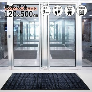 玄関マット 吸水 雨天用 吸油 業務用 屋外 屋内 室内 滑り止め スタイルマットU 120×500 cm  シルバー ブラック|kobelongtail