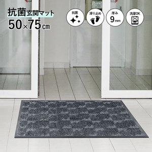 玄関マット 業務用 屋内 室内 吸水 滑り止め 抗菌マット 50×75cm シルバー ブラック kobelongtail