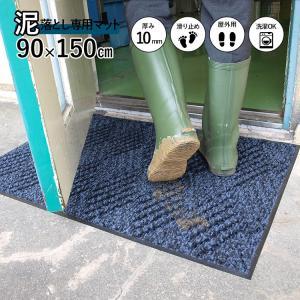 玄関マット 泥落とし 業務用 屋外 滑り止め スクレイプマットD 90×150cm  ダーク・グレー|kobelongtail